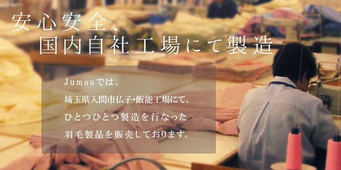 日本羽毛製造について