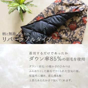 FABRIC BY Best of Morris 羽毛巻きスカート