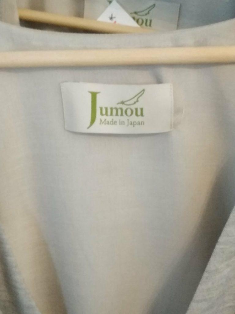 Jumouエシカルネーム
