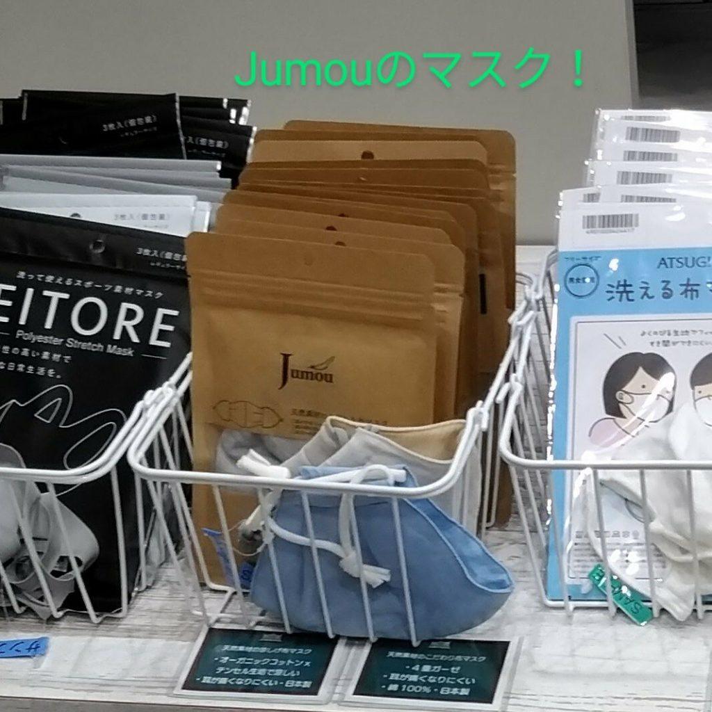 京王百貨店で販売中の布マスク