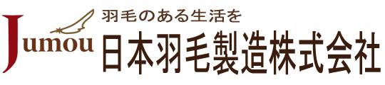 Jumou│埼玉県入間市の羽毛製品製造販売