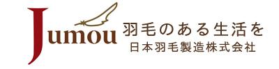 【Jumou】日本羽毛製造株式会社