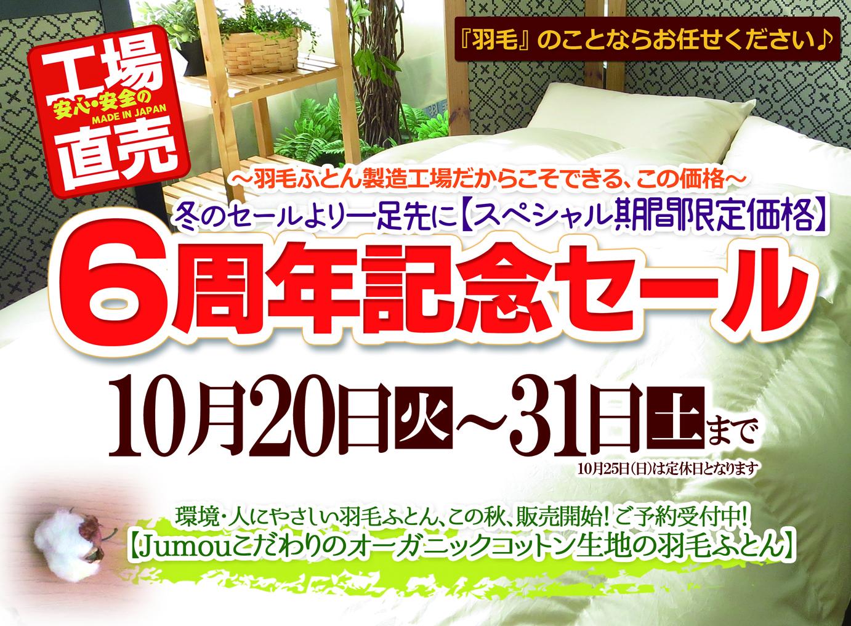 6周年記念セール:Jumou仏子工場直営店