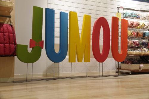 「JUMOU」のスタンド型看板
