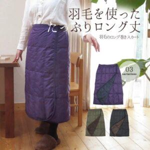 羽毛のロング巻きスカート