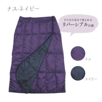 羽毛のロング巻きスカート:ナス・ネイビー