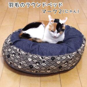 ダウンラウンドベッド マーク2(にゃん)