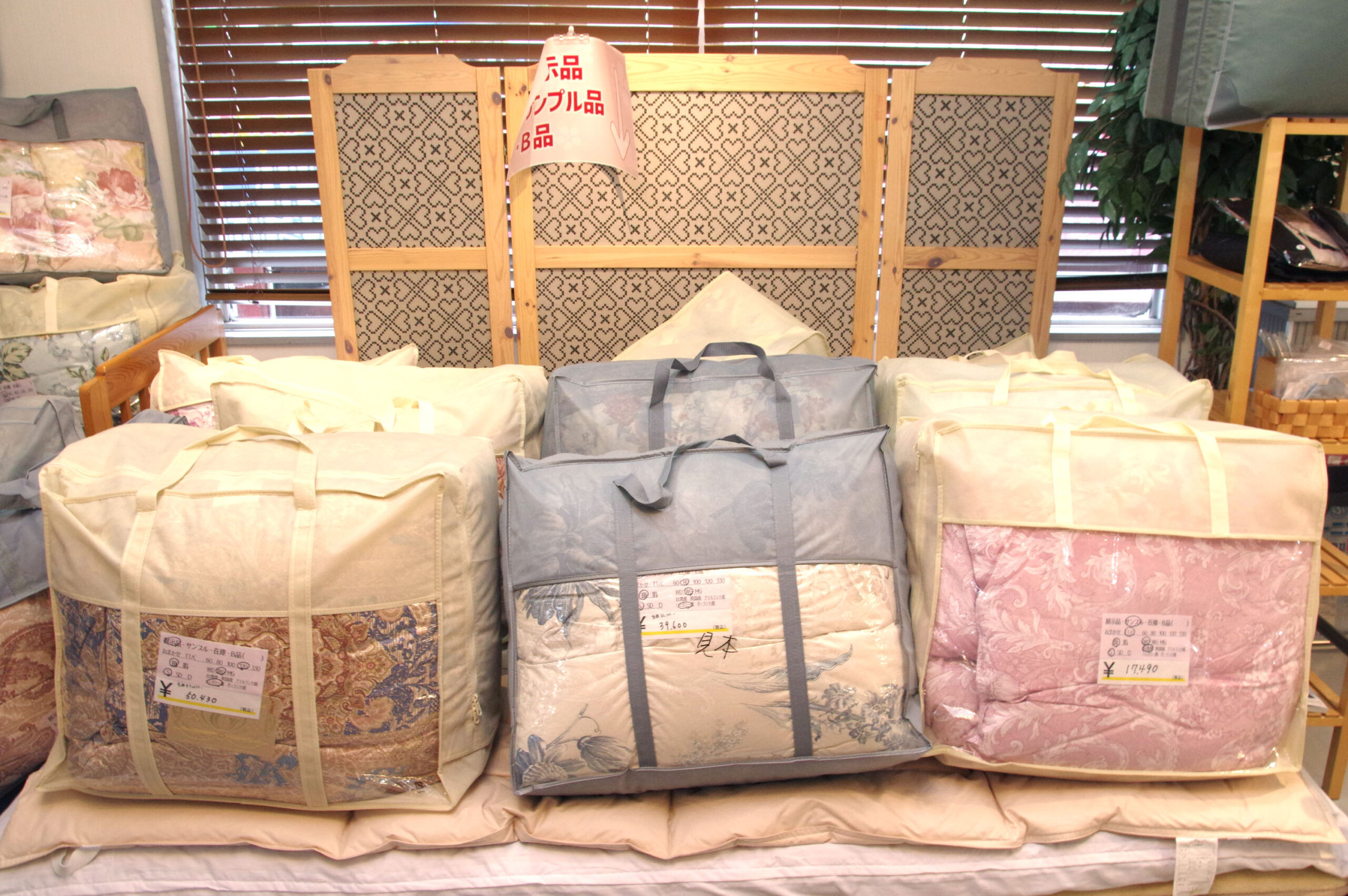 新生活応援キャンペーン:布団の展示サンプル品
