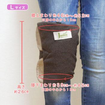 ほっこり膝ウォーマー3D:Lサイズ
