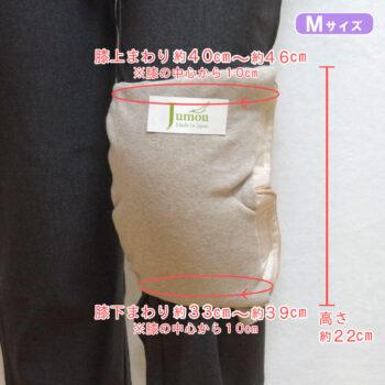 ほっこり膝ウォーマー3D:Mサイズ