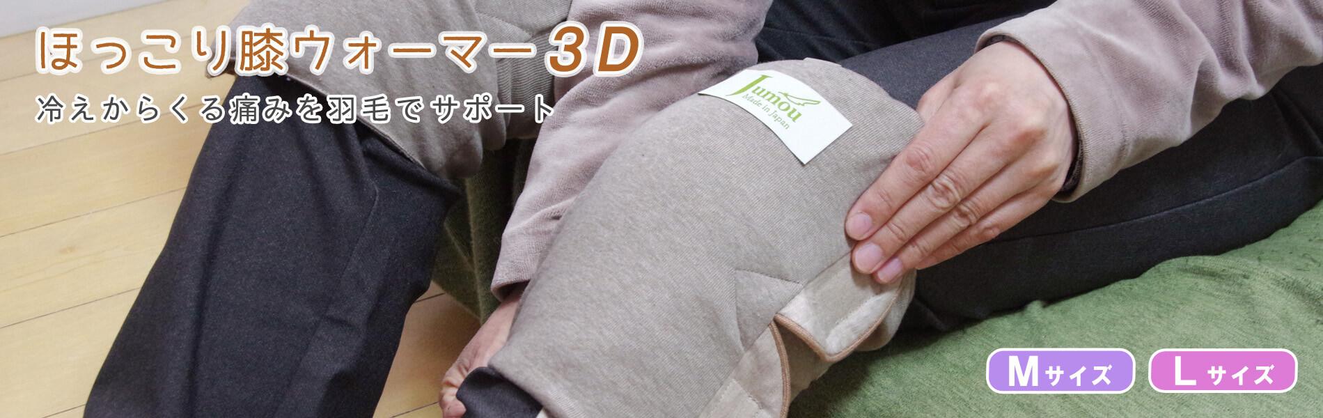 ほっこり膝ウォーマー3D