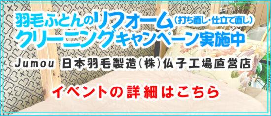 羽毛布団のリフォーム・クリーニングキャンペーン