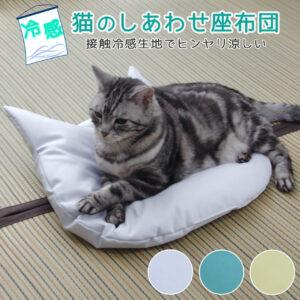 冷感!猫のしあわせ座布団(接触冷感生地タイプ)