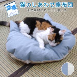 涼感!猫のしあわせ座布団(麻生地タイプ)
