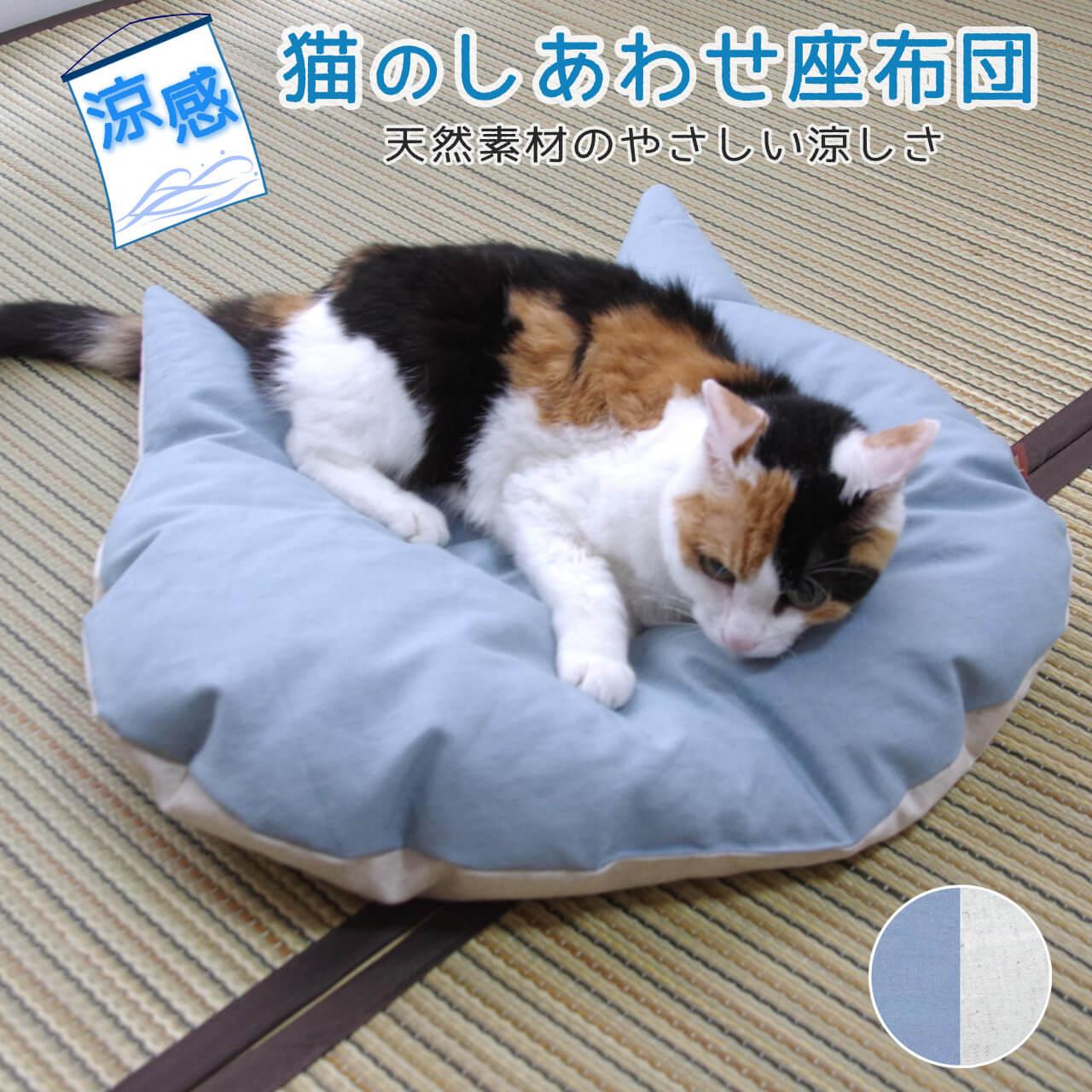 涼感!猫のしあわせ座布団
