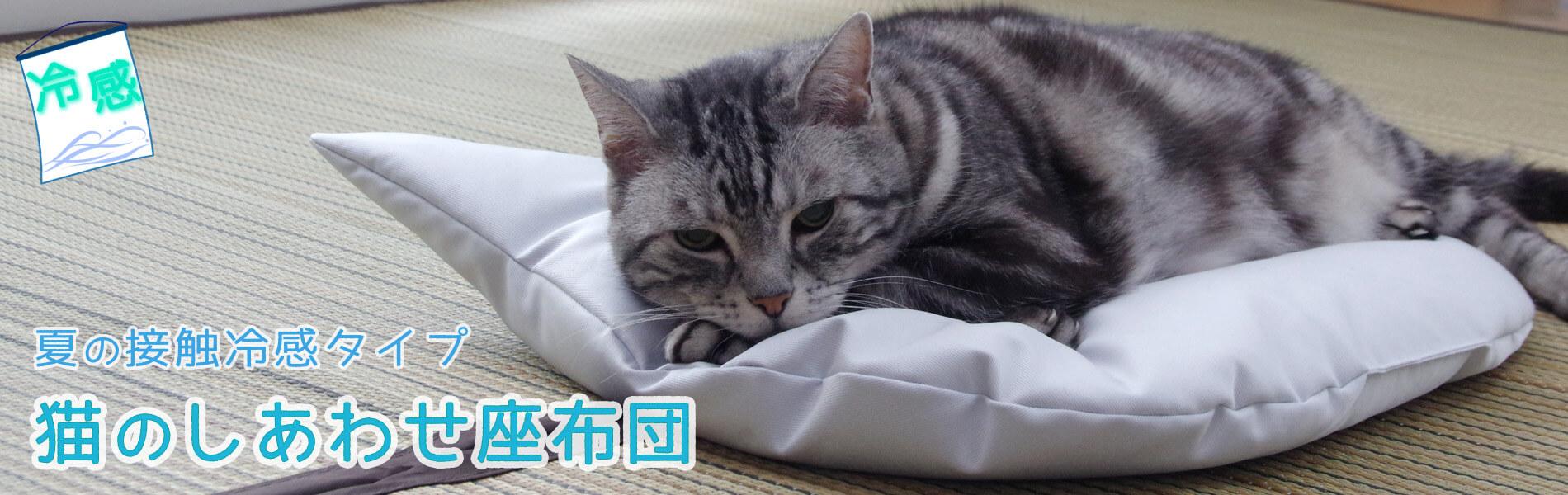 冷感!猫のしあわせ座布団