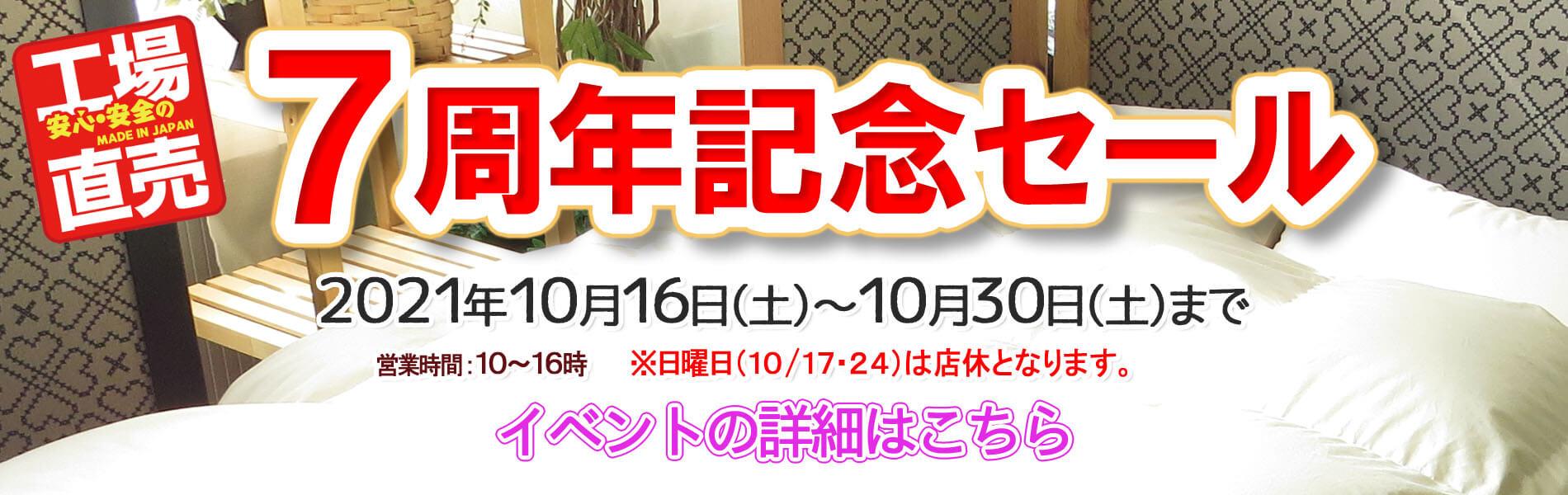 Jumou仏子工場直営店 開店7周年記念セール