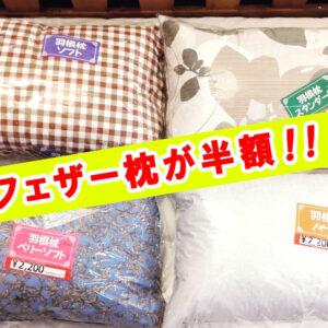 7周年記念セール企画『フェザー枕を半額で販売いたします』