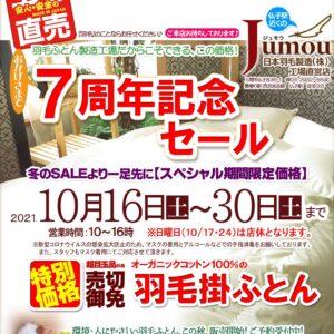 Jumou店舗7周年記念セール