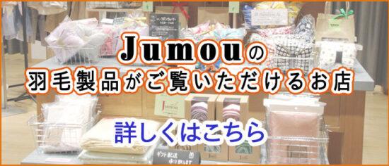 Jumouの羽毛製品がご覧いただけるお店